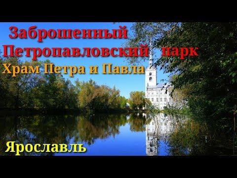 Ярославль.Заброшенный Петропавловский парк.Храм Петра и Павла