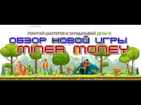 MINER MONEY – ИГРА С ВЫВОДОМ ДЕНЕГ. ОБЗОР ИГРЫ MINER-MONEY.BIZ