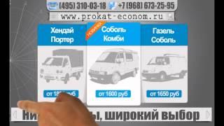 видео аренда газели без водителя