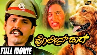 Police Dog | Thriller Manju |  Vinod Alva | Kannada Full HD Movie |  Political Movie