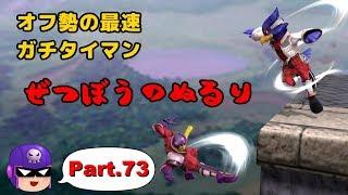【スマブラWiiU】オフ勢の最速ガチタイマンPart.73【解説】