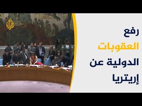 مجلس الأمن يرفع العقوبات الدولية عن إريتريا  - نشر قبل 10 دقيقة