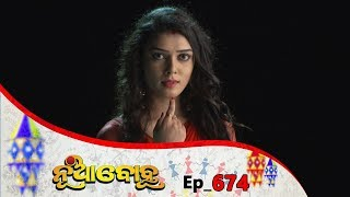 Nua Bohu | Full Ep 674 | 13th Sep 2019 | Odia Serial - TarangTV