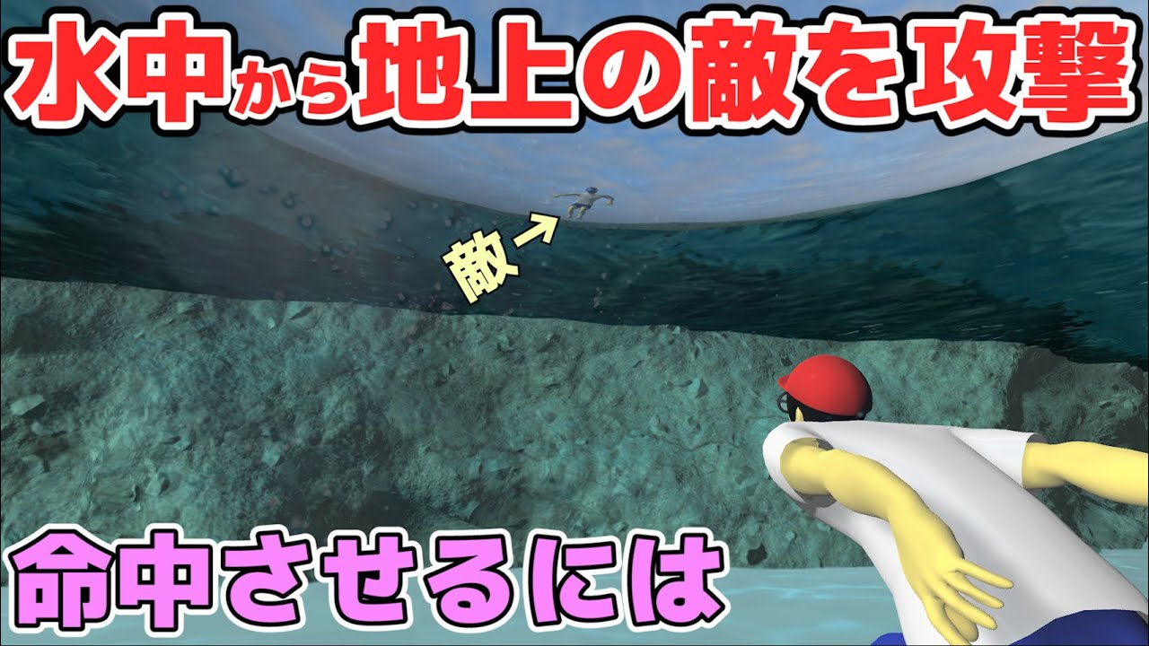 【物理エンジン】水中から地上の敵を攻撃するのは、どれくらい難しいか【シャークオンダーツ】