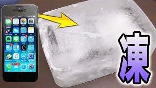 【実験】iPhoneは凍らしても使えるのか?