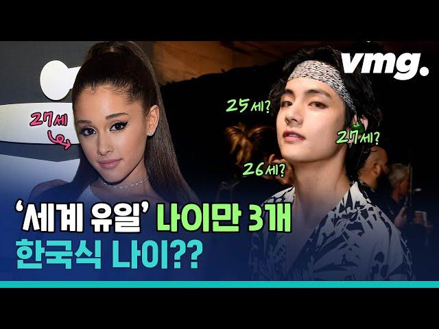 한국에서는 나이가 세 개! '코리안 에이지' / 비디오머그