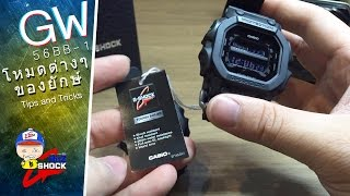 G-ShockHitz - GXW-56BB-1 & GX-56BB-1 [โหมดต่างๆของยักษ์] #Ep.6