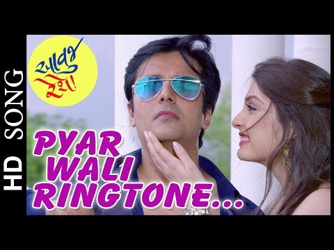 PYAR WALI RINGTONE from AAVUJ RESHE - New Gujarati Film 2018  - In Cinemas Now