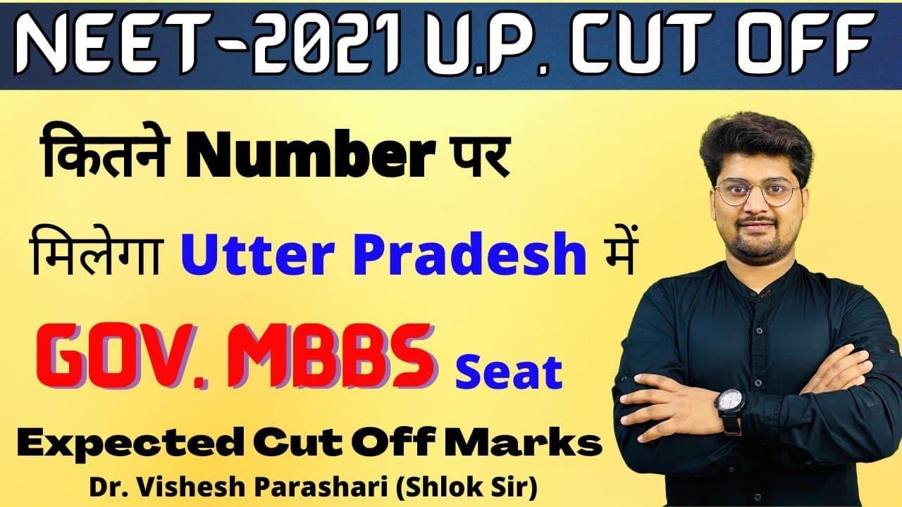 🔴NEET 2021 Expected Cut-off Marks Uttar Pradesh| UP 2021 MBBS Safe score | #NEET2021CUTOFF #Shloksir