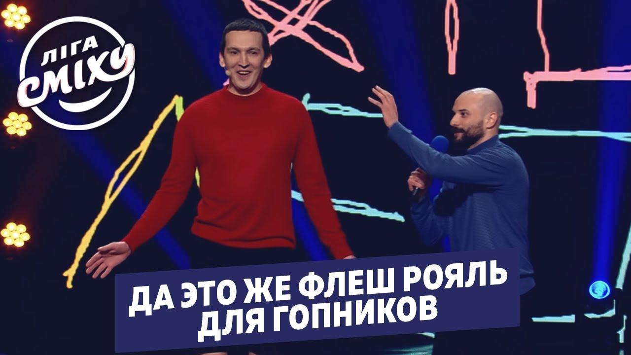Пошлый прикол про Ляшко  Хит Леджер Загорецька ЛС  Лига Смеха 2020