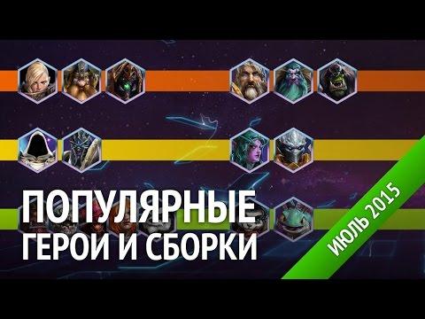 видео: Популярные герои и сборки heroes of the storm. Мета-отчет за июль 2015.