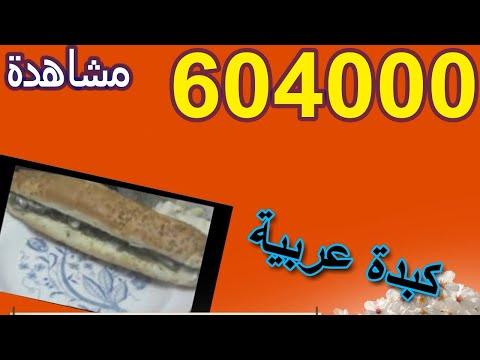 سر كبدة // عربية الكبدة // من شغال ع عربية الكبدة