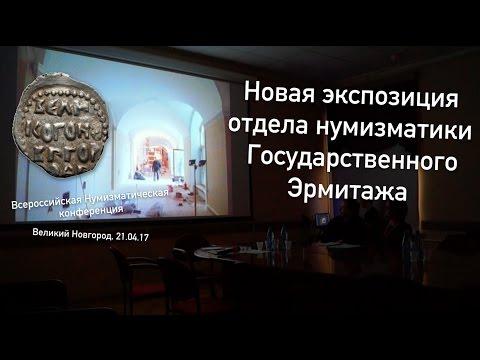 ВНК XIX - Новая экспозиция отдела нумизматики Государственного Эрмитажа