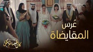 العروس تعود ومقايضة الزواج تتم!!