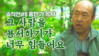 [그 사람을 용서하기가 너무 힘들어요] 홍민기 목사_솔직언#8_솔직하게 직언하다
