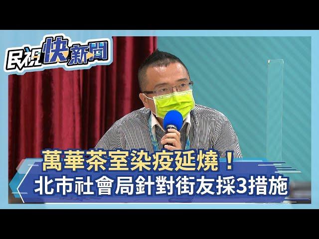 快新聞/萬華茶室染疫延燒!社會局針對街友採3措施-民視新聞