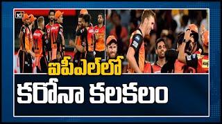 ఐపీఎల్లో కరోనా కలకలం | SRH Player Natarajan Tests Positive for Covid-19  | IPL Updates | 10TV News