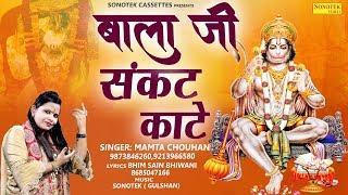 बालाजी सब के संकट काटे सै | Mamta Chauhwan | Biggest Hit Hanuman ji Bhajan