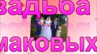 Стас Костюшкин - Белое платье Свадьба Ермаковых Наталии и Олега