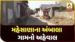 Watch Lockdown Effect In Ambala Village Of Mehsana | ABP Asmita