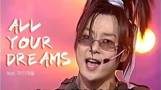 신화(SHINHWA) - All Your Dreams 교차편집(STAGE MIX)