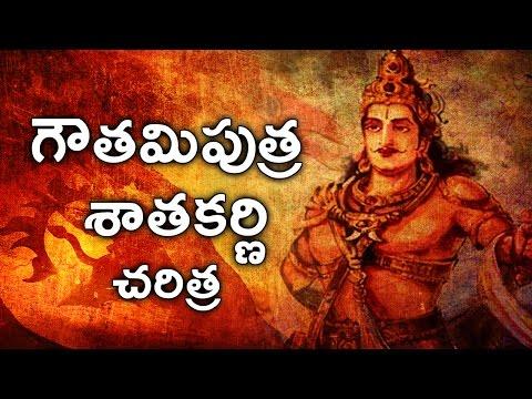 గౌతమిపుత్ర శాతకర్ణి చరిత్ర || Gautamiputra Satakarni || The legendary Telugu Emperor