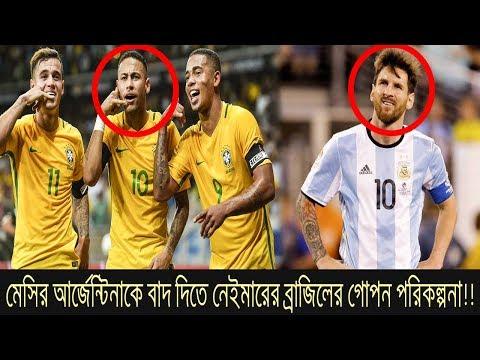 ব্রাজিল-চিলির যে গোপন পরিকল্পনা! Brazil–Chile Secret Negotiation to Exclude Argentina from World Cup