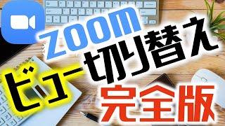 モード 表示 zoom 左右