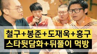 철구+봉준+도재욱+홍구 스타뒷담화&뒤풀이 피자먹방 15.10.21방송 :: Chulgu