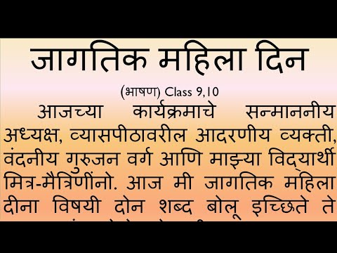 Jagtik Mahila Din Bhashan, Marathi Speech On Women's Day By Smile Please Kids