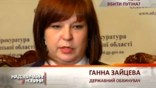 Чеченца, подозреваемого в покушении на Путина, отпустили - Чрезвычайные новости, 18.10