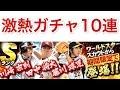 【プロスピA】ワールドスターSランク選手追加ガチャ10連!#52【プロ野球スピリッツA】