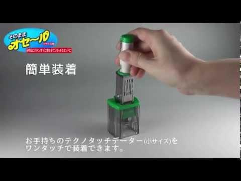 テクノタッチデーター用ワンタッチスタンド「そのままオセール」  発売のお知らせ