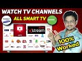 Watch Tv Channels on Samsung Smart TV 2021   How to install live tv in Samsung smart tv   airtel tv