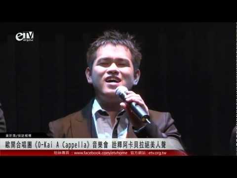 歐開合唱團《O-Kai A Cappella》音樂會 詮釋阿卡貝拉絕美人聲