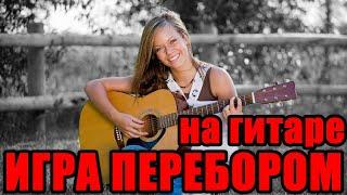 Как научиться играть перебором на гитаре - уроки для начинающих с нуля