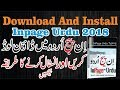 Inpage Urdu 2018 Free Downoad And Install Complete Guide Step By Step