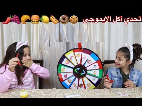 تحدي أكل الايموجي بعجلة الحظ !!!!| Mystery Wheel Of Food Emoji Challenge