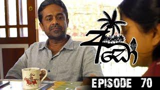 අඩෝ - Ado | Episode - 70 | Sirasa TV Thumbnail
