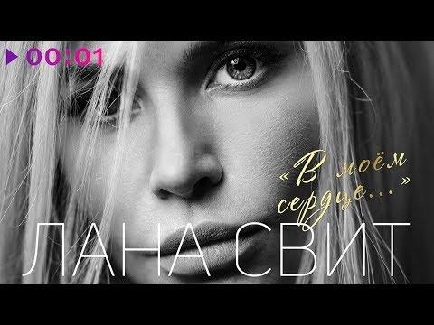 Лана Свит - В моем сердце  | Official Audio | 2019
