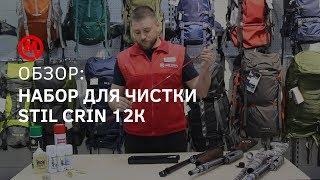 Набор для чистки оружия 12 калибра Stil Crin 12k - видео обзор и демонстрация чистки ружья