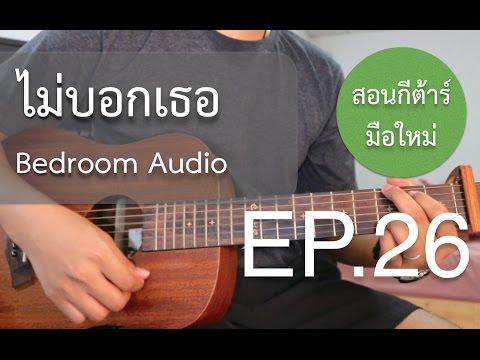 """สอนกีต้าร์""""มือใหม่""""เพลงง่าย คอร์ดง่าย EP.26 (ไม่บอกเธอ - Bedroom audio)"""