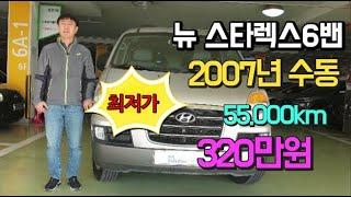 뉴스타렉스6밴 2007년식 수동 1인신조 5만5천주행 …