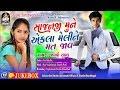 Sajanji Mune Ekla Meli Ne Mat Jav | New Gujarati Song 2018 | Janvi Raval | FULL Song