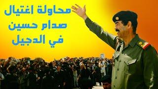 محاولة اغتيال صدام حسين عام 1982.. شاهد ردة فعل صدام