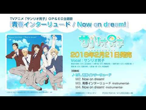TVアニメサンリオ男子OP・ED主題歌青春インターリュード/Now on dream!試聴