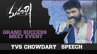 YVS Chowdary Speech - Maharshi Grand Success Meet Event