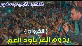 ابن العم جديد 2020 لكروان الصعيد احمد عادل  كلام العبر والكبار من حفله النجاحيه توزيع مهند السعيد💥