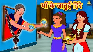 माँ के जादुई हिरे | Moral Stories | Bedtime Stories | Hindi Kahaniya | Hindi Fairy Tales