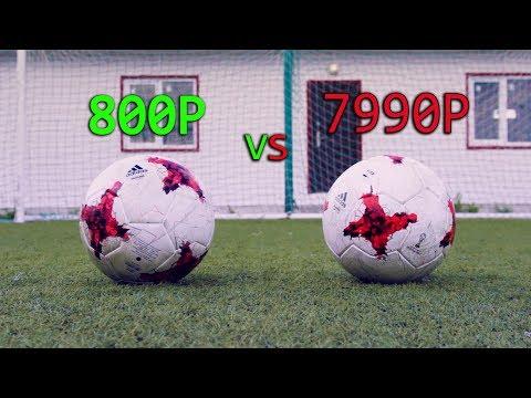 800p Vs 7990p Есть разница ?? Тест дорогого и дешевого мяча